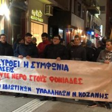 Kozan.gr: Κοζάνη: Συγκέντρωση και πορεία διαμαρτυρίας, πραγματοποίησε, το βράδυ της Πέμπτης 30/1,  το Σωματείο Ιδιωτικών Υπαλλήλων Ν. Κοζάνης  – Διαμαρτυρία ενάντια στη συμφωνία Ελλάδας – ΗΠΑ για τις βάσεις (Βίντεο & Φωτογραφίες)