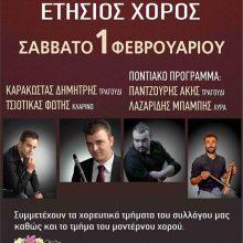 """Ετήσιος χορός του Πολιτιστικού Συλλόγου Κρόκου Κοζάνης """"Ιωακείμ Λιούλιας"""",  το Σάββατο 1 Φεβρουαρίου"""
