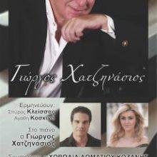 Ο   μουσικοσυνθέτης Γιώργος Χατζηνάσιος, το Σάββατο 8 Φεβρουαρίου, στις 20.00, στην Αίθουσα Τέχνης Κοζάνης
