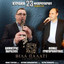 Ετήσιος χορός του Συλλόγου Γρεβενιωτών Κοζάνης, την Κυριακή της μικρής Αποκριάς 23 Φεβρουαρίου
