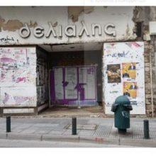 Αδιαφορία για το Κέντρο Εμπορίου της Κοζάνης! Η Διαθήκη Μικρού κληροδότησε στο Δήμο Κοζάνης 7 καταστήματα  (Γράφει ο Αστέρης Χ. Χριστοδούλου)