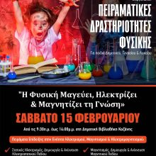 Δημοτική Βιβλιοθήκη Κοζάνης: Εκδήλωση για πειραματικές δραστηριότητες το Σάββατο 15/2