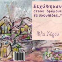 """Νέο παιδικό βιβλίο από τις εκδόσεις TOGETHER – """"Ξεχύθηκαν στους δρόμους τα σκουπίδια για να δηλώσουν πως δεν είναι όλα ίδια"""""""