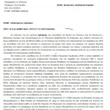 kozan.gr: Το αναπτυξιακό σχέδιο για τη μεταλιγνιτική εποχή θα έχει ως βασικό πυλώνα τη στήριξη των μικρομεσαίων επιχειρήσεων – Τι απαντά ο Υφυπουργός Ενέργειας και Περιβάλλοντος Γεράσιμος Θωμάς, με έγγραφό του στις 24/1/2020, που σας παρουσιάζει το kozan.gr, μετά από σχετική ερώτηση που κατατέθηκε στη Βουλή