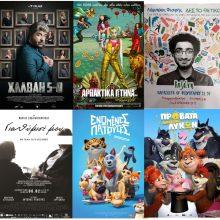 """Πρόγραμμα κινηματογράφου """"Oλύμπιον"""" στην Κοζάνη από Πέμπτη 6/2/ έως και Τετάρτη 12/2"""