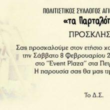 """Ετήσιος χορός του Πολιτιστικού Συλλόγου Αγίου Δημητρίου Κοζάνης """"Τα Παρταλόπλα"""",   το Σάββατο 8 Φεβρουαρίου"""