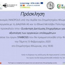 ΔΙΑΔΥΜΑ ΑΕ – Πρόσκληση για συνάντηση επιχειρήσεων στη Φλώρινα