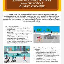 2η Θεματική Διαβούλευση του Σχεδίου Βιώσιμης Αστικής Κινητικότητας (ΣΒΑΚ) του Δήμου Κοζάνης στις 12/2 στο Κοβεντάρειο