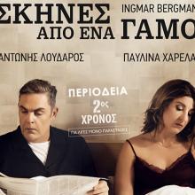 Η θεατρική παράσταση «Σκηνές από έναν Γάμο» σε σκηνοθεσία του Αντώνη Λουδάρου, τη Δευτέρα 17 Φεβρουαρίου, στο Ολύμπιον στην Κοζάνη