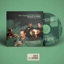 """Παρουσίαση του CD """"Μουσικές της Πίνδου"""",  την Παρασκευή 14 Φεβρουαρίου, στις 20.30, στο Κοβεντάρειο Κοζάνης"""