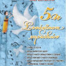 5η Συνάντηση χορωδιών την Κυριακή 9 Φεβρουαρίου στο Πνευματικό Κέντρο Πτολεμαΐδας – Διοργάνωση Σύλλογος Εκπαιδευτικών Π.Ε. Εορδαίας