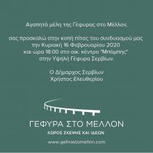 """Την κοπή πίτας, θα πραγματοποιήσει, την Κυριακή 16/2, ο συνδυασμός """"Γέφυρα στο Μέλλον, του Δημάρχου Σερβίων Χ. Ελευθερίου"""