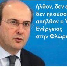 Το ΔΣ του ΕΚΦ Φλώρινας εκφράζει την δυσαρέσκεια του για την σύσκεψη – παρωδία που πραγματοποιήθηκε το Σάββατο στο Δημαρχείο Αμυνταίου παρουσία του Υπουργού Ενέργειας κου Χατζηδάκη