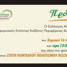 Εγκαίνια του νέου παραρτήματος του Συλλόγου Ατόμων με Αναπηρία Π.Ε. Κοζάνης στη Στέγη Ποντιακού Πολιτισμού στην Κοζάνη
