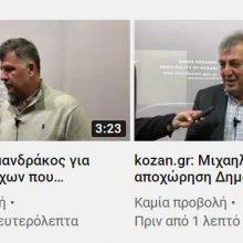 kozan.gr: Κ. Μιχαηλίδης & Ε. Σημανδράκος τάσσονται υπέρ της στάσης των Δημάρχων που αποχώρησαν και δε συμμετείχαν στην ημερίδα, για τη Δίκαιη Μετάβαση, στην Πτολεμαίδα, παρουσία των Υπουργών Χατζηδάκη & Γεωργιάδη – Πώς κρίνουν τις εξαγγελίες(Βίντεο)