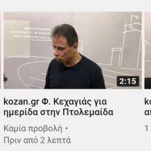 """kozan.gr Ν. Στολτίδης για τις εξαγγελίες του Κ. Χατζηδάκη για την απολιγνιτοποίηση: """"Δεν αξίζουν ούτε για """"καθρεφτάκια"""" οι εξαγγελίες του Υπουργού"""" – Φ. Κεχαγιάς: """"Προς τη σωστή κατεύθυνση η ημερίδα, όμως έπρεπε να ανακοινωθεί αρκετά νωρίτερα ώστε να προετοιμαστούν οι Δήμοι και να καταθέσουν προτάσεις """" – Τι είπε ο K. Κύργιας (Bίντεο)"""