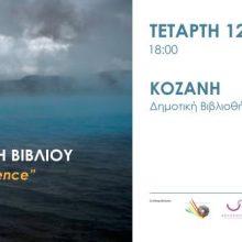 """Παρουσίαση του νέου φωτογραφικού βιβλίου """"Natural Presence"""" του Χάρη Κακαρούχα, την Τετάρτη 12 Φεβρουαρίου στις 18:00μμ στη Δημοτική Βιβλιοθήκη του Δήμου Κοζάνης"""