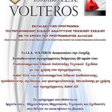 Ι.Ε.Κ VOLTEROS: Έναρξη Εκπαιδευτικού Προγράμματος «Πιστοποιημένου Ειδικού Ανάπτυξης Τεχνικού Σχεδίου με την χρήση του προγράμματος AutoCad 2D / 3D»