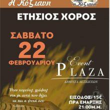 Eτήσιος χορός του Πολιτιστικού & Λαογραφικού Συλλόγου Κοζάνης «Η Κόζιανη» το Σάββατο της Μικρής Αποκριάς 22 Φεβρουαρίου
