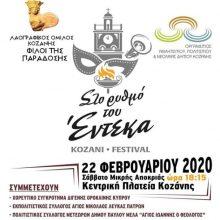 Αυτή είναι η αφίσα για το Φεστιβάλ Παραδοσιακών χορών, με συμμετοχές από Κύπρο, Πάτρα, Θεσσαλονίκη και Φλώρινα, που θα πραγματοποιηθεί το απόγευμα του Σαββάτου της Μικρής Αποκριάς