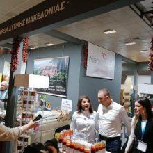 Συμμετοχή της Περιφέρειας Δυτικής Μακεδονίας στην έκθεση Τροφίμων και Ποτών «7η ΕΞΠΟΤΡΟΦ» (Φωτογραφίες)