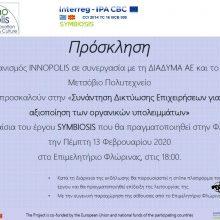 Φλώρινα: SYMBIOSIS PROJECT-Εκπαιδευτική Συνάντηση,  «Συνάντηση Δικτύωσης Επιχειρήσεων για την αξιοποίηση των οργανικών υπολειμμάτων», την Πέμπτη  13 Φεβρουαρίου