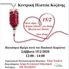 15 Φεβρουαρίου – Παγκόσμια Ημέρα κατά του Παιδικού Καρκίνου* – Το Σάββατο 15/2/2020 από 12:00- 14:00 ενημέρωση στην Κεντρική Πλατεία Κοζάνης