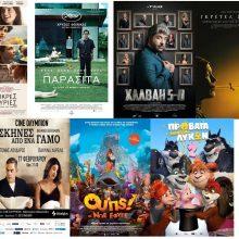 Πρόγραμμα κινηματογράφου Ολύμπιον στην Κοζάνη από Πέμπτη 13/2/1/2020 έως και Τετάρτη 19/2/2020