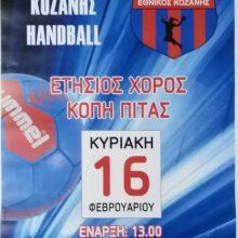 Ετήσιος χορός, κοπή πίτας του Εθνικού Κοζάνης Handball, την Κυριακή 16 Φεβρουαρίου