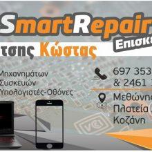 Το κατάστημα Smart Repair στην Κοζάνη (Πλατεία Αλώνια) αποκαθιστά οποιαδήποτε βλάβη κινητού, laptop & tablet– Επισκευάζουμε ηλεκτρικές οικιακές συσκευές και ιατρικά εργαλεία – εξοπλισμό