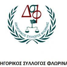 24ωρη αποχή των Δικηγόρων Φλώρινας από την άσκηση των καθηκόντων τους, την Τρίτη 18 Φεβρουαρίου