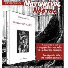 """Η παρουσίαση του βιβλίου ο """"Ματωμένος Νόστος"""", το Σάββατο 15 Φεβρουαρίου, στο Αμφιθέατρο Ποντιακού Συλλόγου Πτολεμαΐδας"""