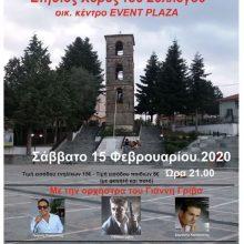 To Σάββατο 15 Φεβρουαρίου ο ετήσιος χορός 2020 του συλλόγου Λιβαδεριωτών Κοζάνης
