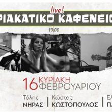Κοζάνη: Η Ε. Πακαπούκα, ο Τ. Νήρας και ο Κ. Κωστόπουλος στην παρέα των Κυριακάτικων Καφενείων την Κυριακή 16 Φεβρουαρίου