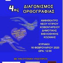 Ο Σύνδεσμος Φιλολόγων Κοζάνης διοργανώνει τον 4ο Διαγωνισμό Ορθογραφίας, την Κυριακή 16 Φεβρουαρίου