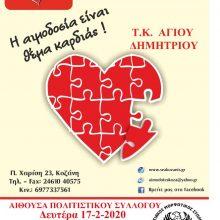 Στο Δ.Δ. Αγίου Δημητρίου η 4η Αιμοδοσία, τη  Δευτέρα 17 Φεβρουαρίου