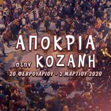 kozan.gr: Aυτό είναι το πρόγραμμα της φετινής Κοζανίτικης Αποκριάς 2020