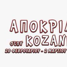 kozan.gr: Συμπεριλήφθηκε τελικά και το μήνυμα της Αντιδημάρχου Πολιτισμού για τη φετινή Αποκριά – Ποια είναι τα αντίστοιχα μηνύματα του Προέδρου του ΟΑΠΝ και του Δημάρχου Κοζάνης