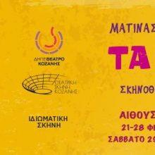 kozan.gr: Oι θεατρικές παραστάσεις κατά την περίοδο της Κοζανίτικης Αποκριάς