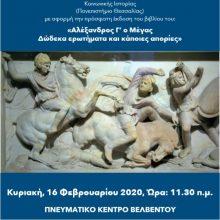 """Βελβεντό: Διάλεξη με θέμα: """"Ερωτήματα κι απορίες για τον Αλέξανδρο Γ' Μέγα"""" την Κυριακή 16 Φεβρουαρίου"""