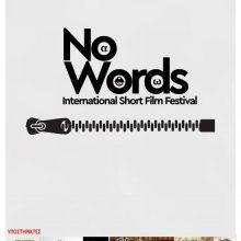 Σήμερα,  Σάββατο 15.2, στο Πνευματικό Κέντρο Πτολεμαΐδας, το No Words ISFF 2020