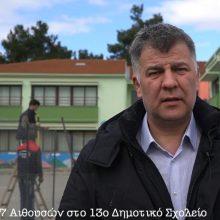 Ξεκινά η προσθήκη 7 αιθουσών στο 13ο δημοτικό σχολείο Κοζάνης  (Bίντεο)