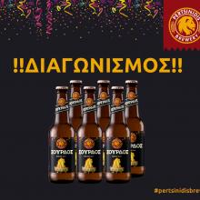 Διαγωνισμός της μπύρας Σούρδος: Τι καλύτερο από μια εξάδα μπύρες για την Τσικνοπέμπτη;