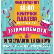 """""""Οι 13 Σύλλογοι τσικνίζου"""", στην κεντρική πλατεία Πτολεμαΐδας, την Τσικνοπέμπτη 20 Φεβρουαρίου"""