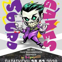 H αφίσα των φετινών Sourd Games