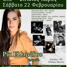 Το Σάββατο 22 Φεβρουαρίου ο Σύλλογος Μικρασιατών Πτολεμαΐδας σας προσκαλεί στον ετήσιο αποκριάτικο χορό