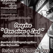 Πτολεμαΐδα: Oπερέτα, «Έτσι είναι η ζωή» αφιέρωμα στο συνθέτη Κώστα Γιαννίδη,την Τετάρτη 19 Φεβρουαρίου στο Αμφιθέατρο του Μουσικού Σχολείου