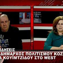 kozan.gr: Πάνω από το κατάστημα Stradivarius, στον κεντρικό πεζόδρομο της Κοζάνης, θα τοποθετηθεί το Video Wall που θα προβάλει παλαιές φωτογραφίες της Κοζανίτικης Αποκριάς – Στις 150.000 ευρώ ο προϋπολογισμός του Δήμου Κοζάνης για τη διοργάνωση της Αποκριάς – Χρηματοδοτεί κι η Περιφέρεια Δ. Μακεδονίας το κάθε Φανό χωριστά – Tι λέει για τη φετινή διοργάνωση η Αντιδήμαρχος Πολιτισμού Ε. Κοϋμτζίδου (Βίντεο)