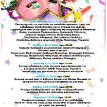 Το πρόγραμμα των εκδηλώσεων της Αποκριάς στη Νεάπολη Βοΐου