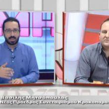 O νέος Πρόεδρος του Συνεταιρισμού Κροκοπαραγωγών Κοζάνης Βασίλης Μητσοπούλος μιλά για τα σχέδια και τ' όραμα της νέας διοίκησης (Βίντεο)